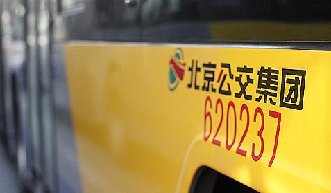 北京公交集团官网建设