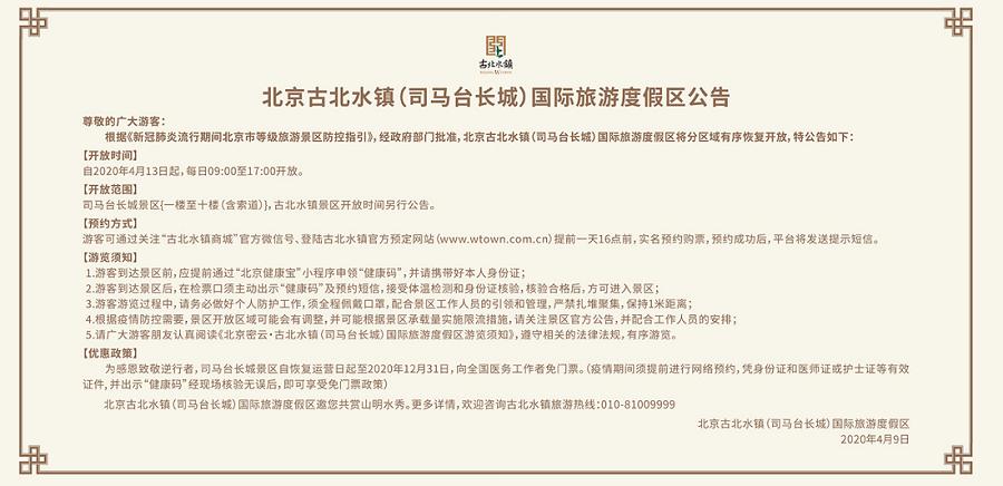 北京古北水镇(司马台长城)国际旅游度假区公告