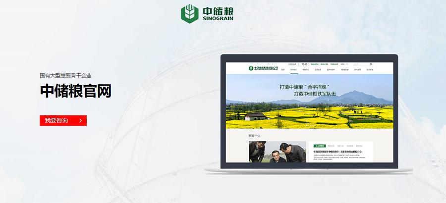 中储粮官网-新鸿儒案例