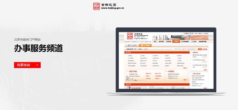 北京市政府门户网站(首都之窗)——新鸿儒案例