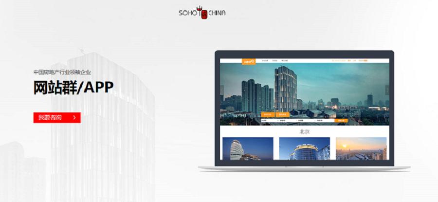 SOHO中国网站群及app搭建——新鸿儒案例