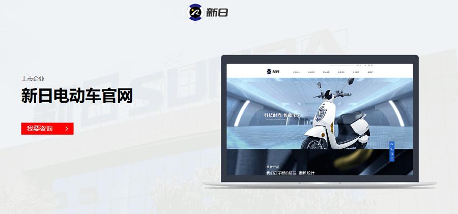 新日电动车官方网站——-新鸿儒案例