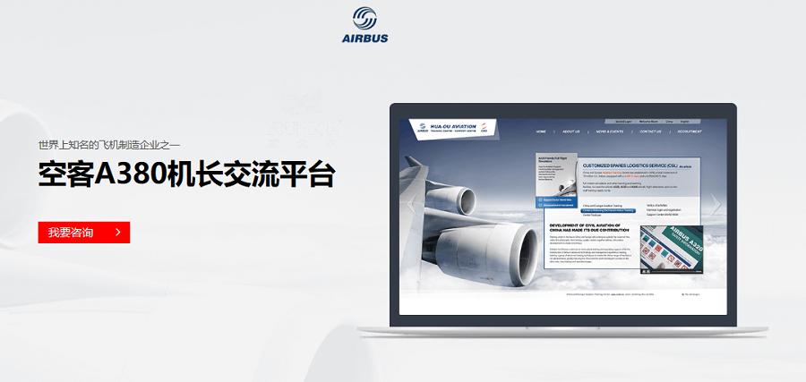 空客A380机长交流平台——新鸿儒案例