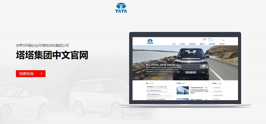 塔塔集团中文官网——新鸿儒案例