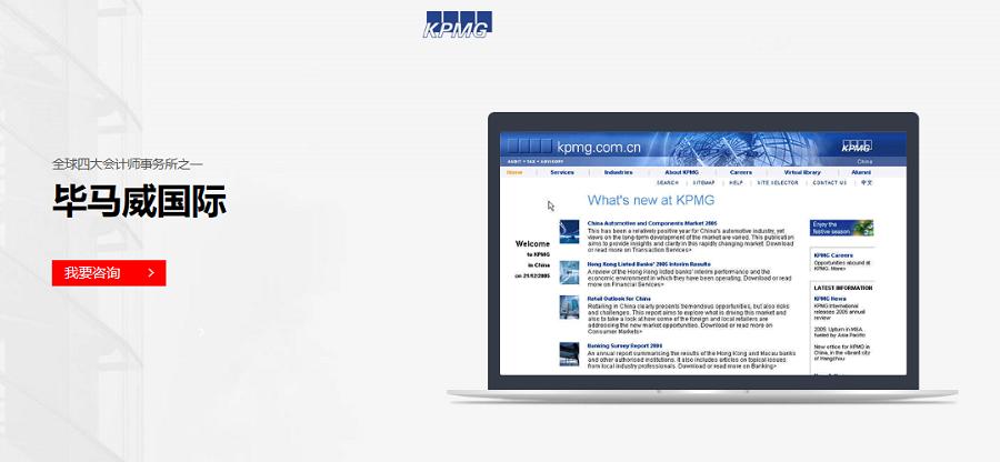 毕马威国际会计事务所官网——新鸿儒案例