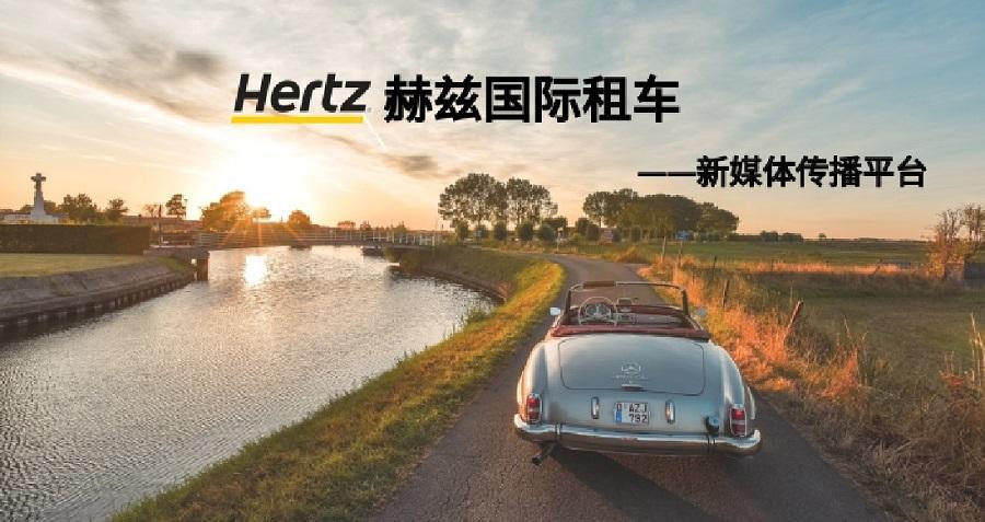 赫兹国际租车新媒体运营——新鸿儒案例