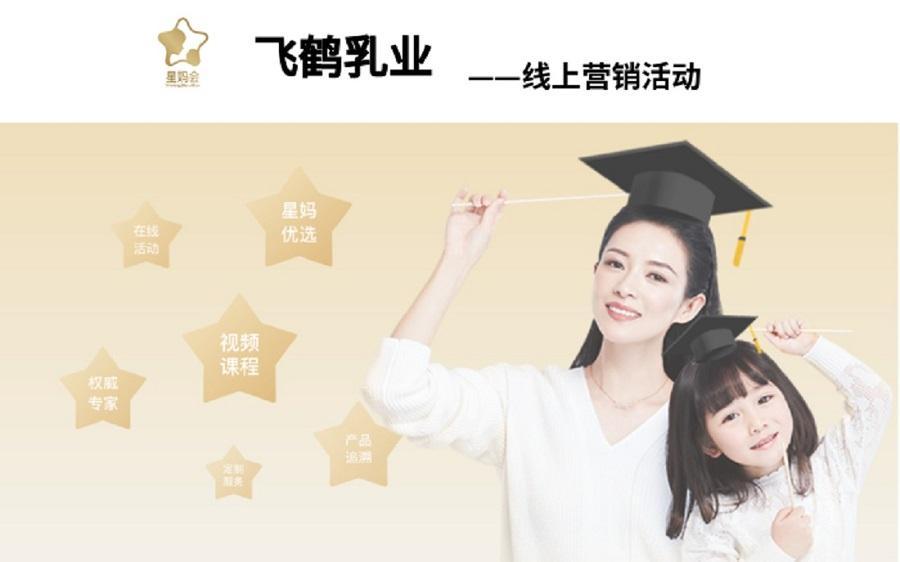 飞鹤乳业营销活动——新鸿儒案例